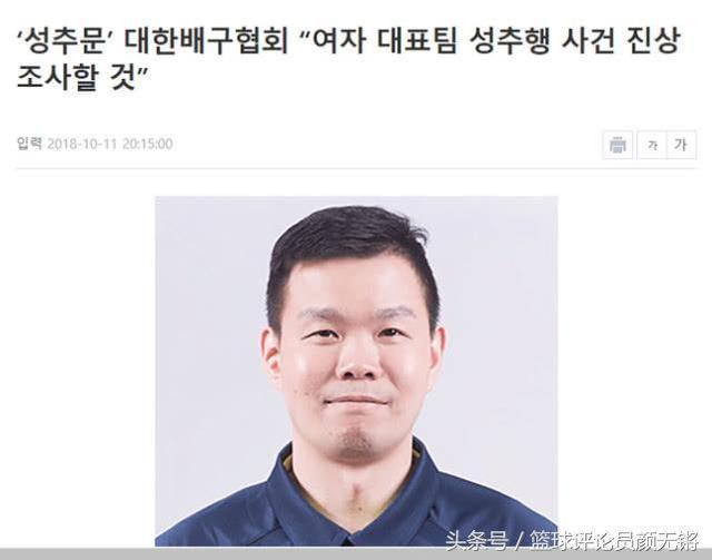 中国体育新闻韩女排小组出局后再传出坏动静 性侵已令韩国体育随处蒙羞