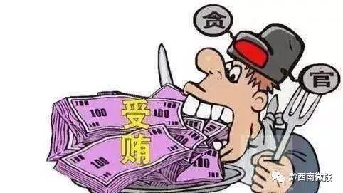 贞丰县一局长因犯受贿罪被判有期徒刑四年,处罚27万元!