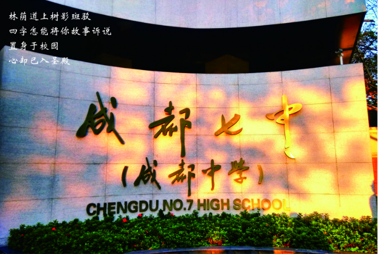 七中学子在同济大学全国中学生结构设计邀请赛上获亚军