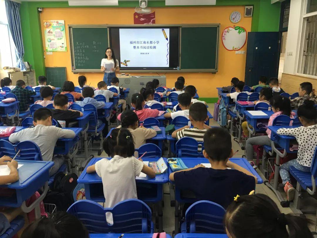 書香校園】江南水都小學開展整本書閱讀檢測活動_維度