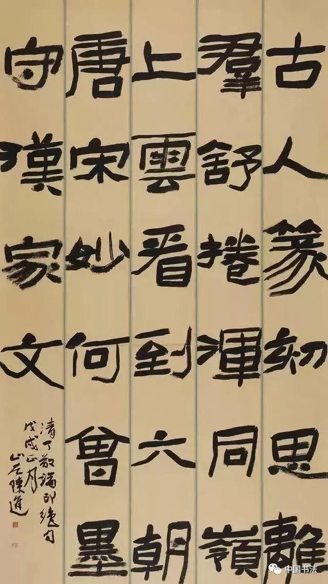 全国第二届大字书法艺术展作品欣赏