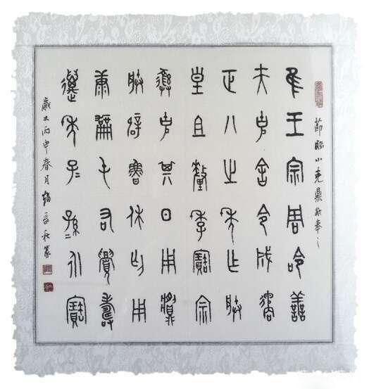 赵长秋临钟鼎铭文选萃