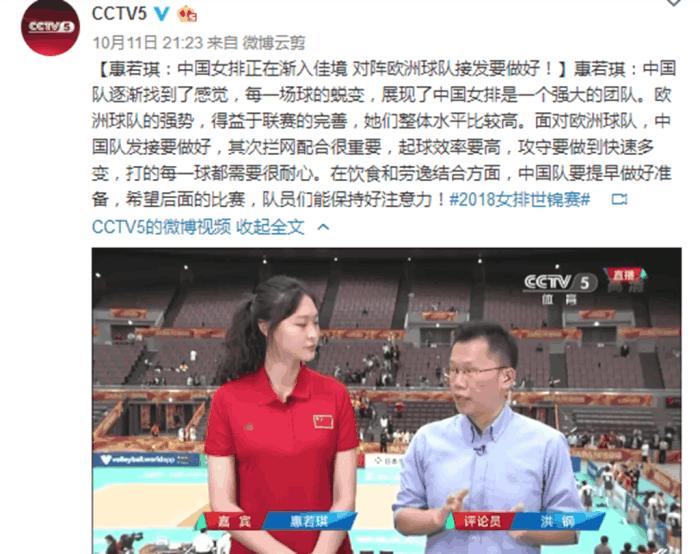 曾是中国女排队长, 将慈善作为终生事业, 曾被魏秋月1席话感动