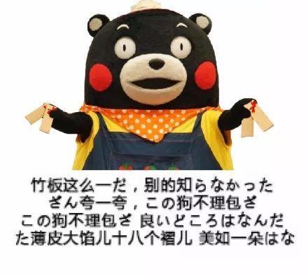 日语版天津快板火了!狗秀金撒嘛,您要吃点儿嘛?图片