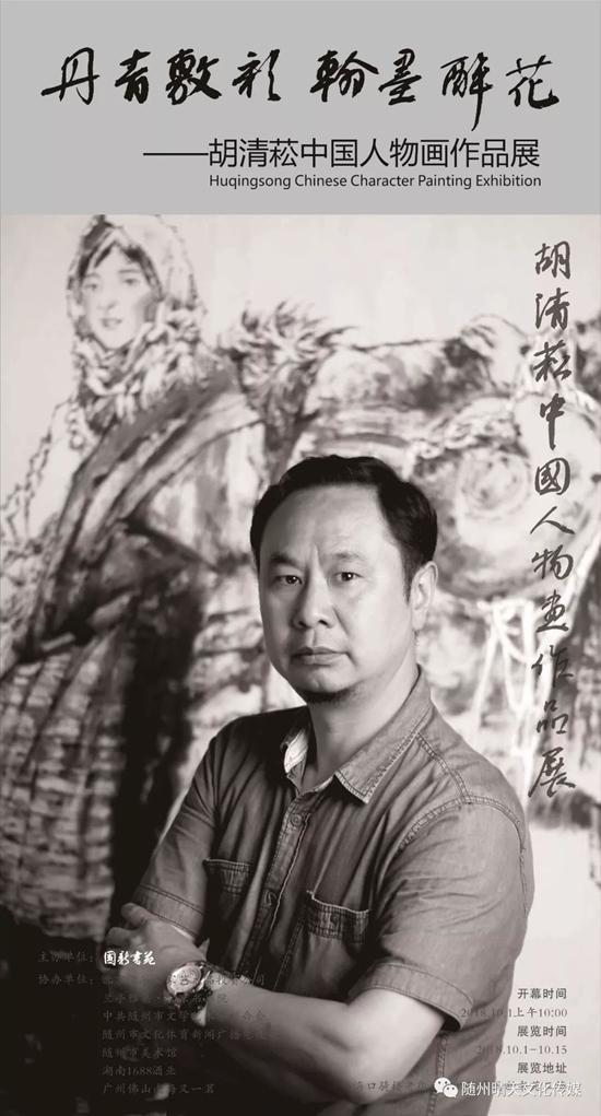丹青敷彩 · 翰墨醉花——胡清菘中国人物画作品展在海口国新书苑开展