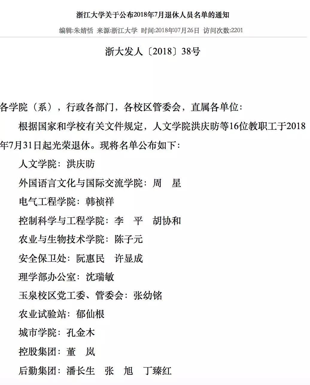 教育部亮剑:东部高校不得招聘中西部长江学者人选!