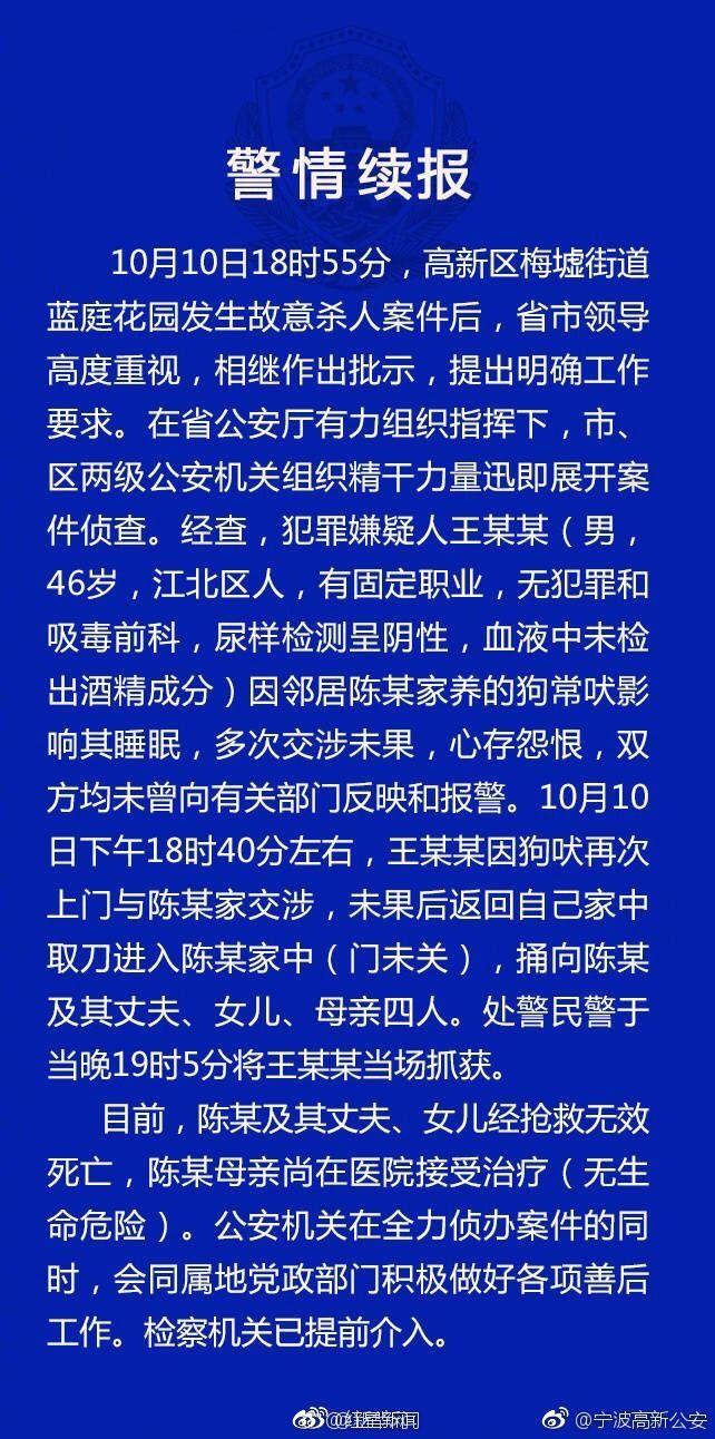 """周蓬安:因狗吠捅人致3死1伤,谁该为""""狗患""""负责?"""