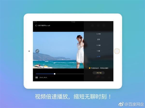 """百度网盘iPad客户端支持""""倍速""""播放 超级会员专享特权的照片"""