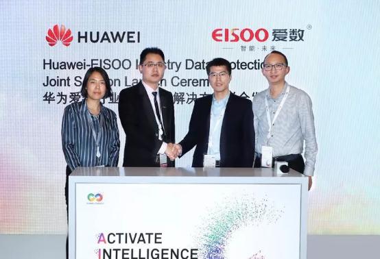 HC2018现场 | 华为与爱数联合发布行业数据保护方案,加深灾备领域合