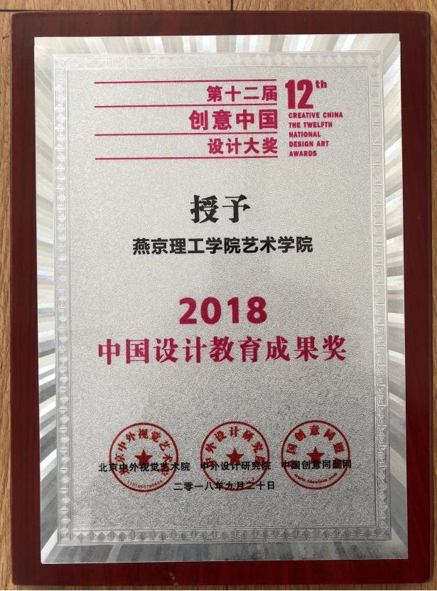 另:燕京理工艺术学院获2018中国设计教育成果奖(优秀设计院校),卢影图片