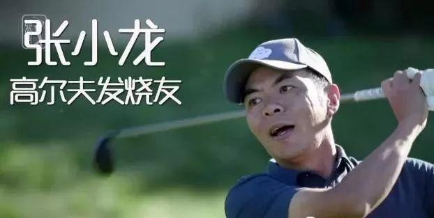 微信之父张小龙高尔夫夺冠:为什么有的人,做什么都会成功?