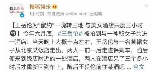 王岳伦微博表忠诚:只爱李湘一人