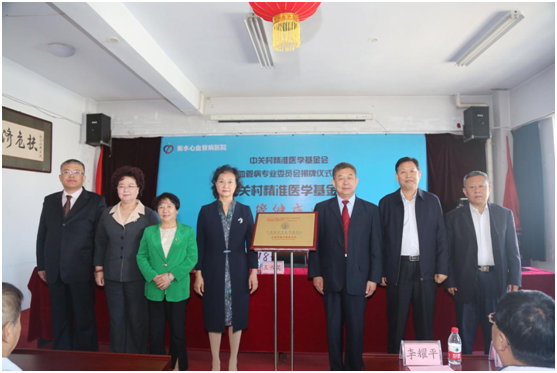 中關村精準醫學基金會心血管病專業委員會在衡水成立