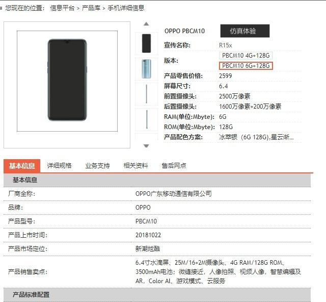 OPPO R15X爆料:水滴屏+屏幕指纹价格惊喜!