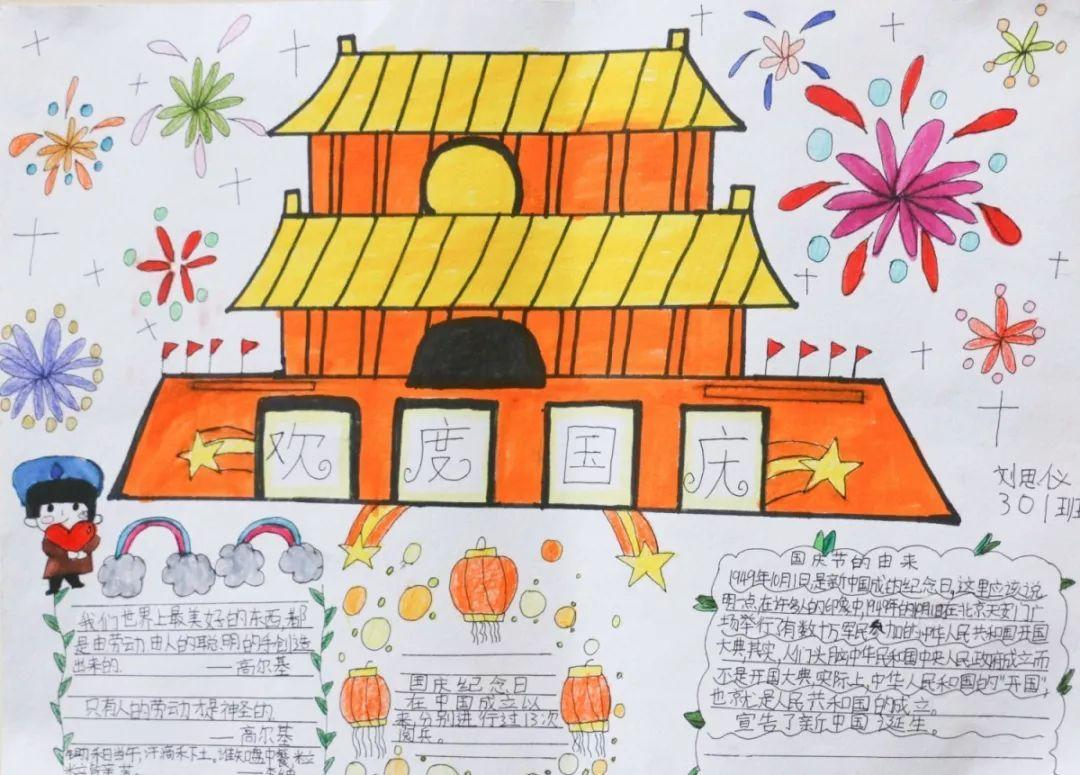 """【今日银湖】""""祖国,我为您自豪""""作文,手抄报,绘画比赛图片"""