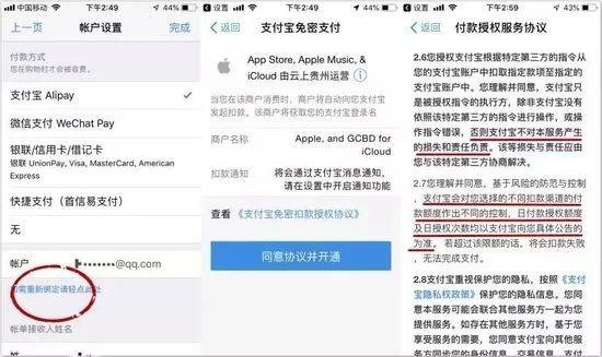 多名苹果ID被盗刷,为保证资金安全,支付宝这项功能一定要开
