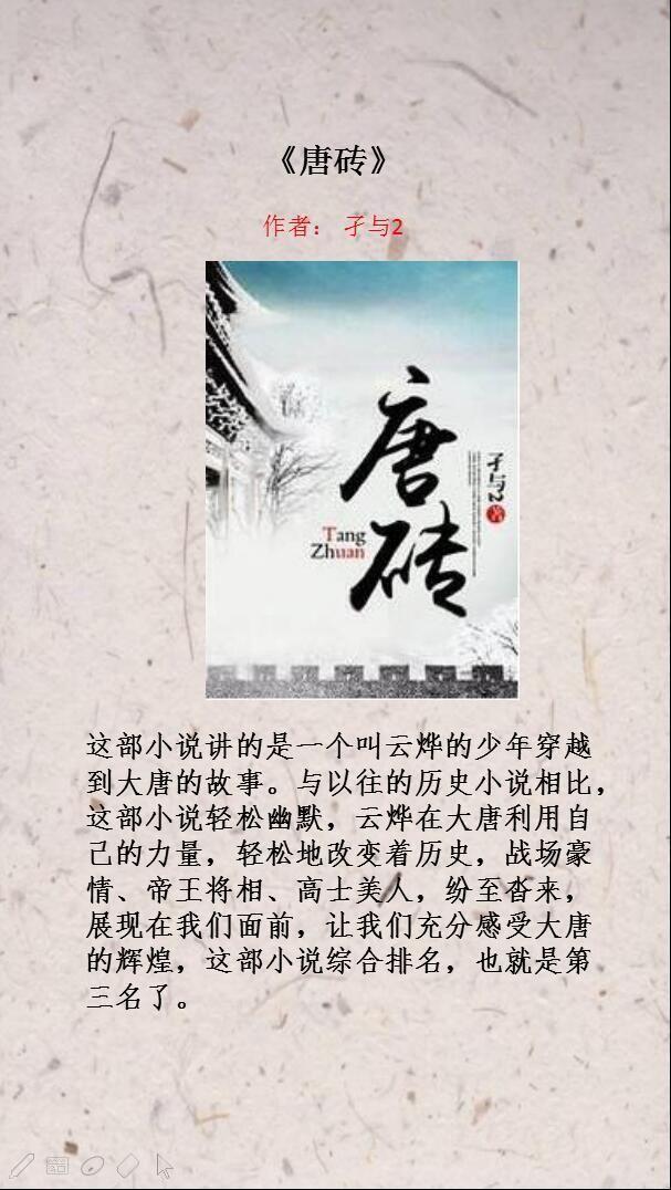 2019年十大小说排行榜_十大元朝小说排行榜 2019最受欢迎的元朝小说推荐