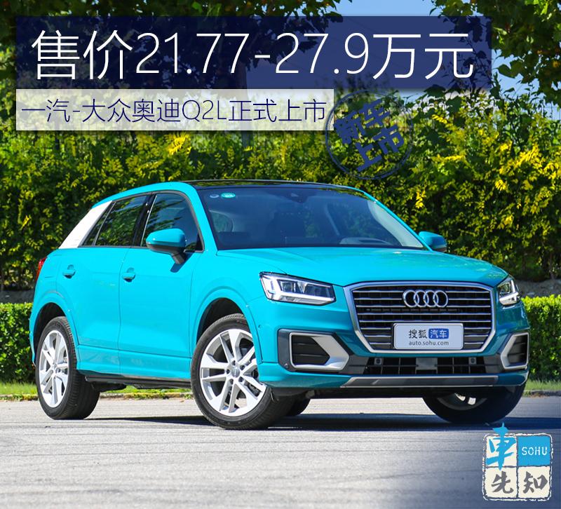 奥迪Q2L正式上市 售价21.77-27.9万元