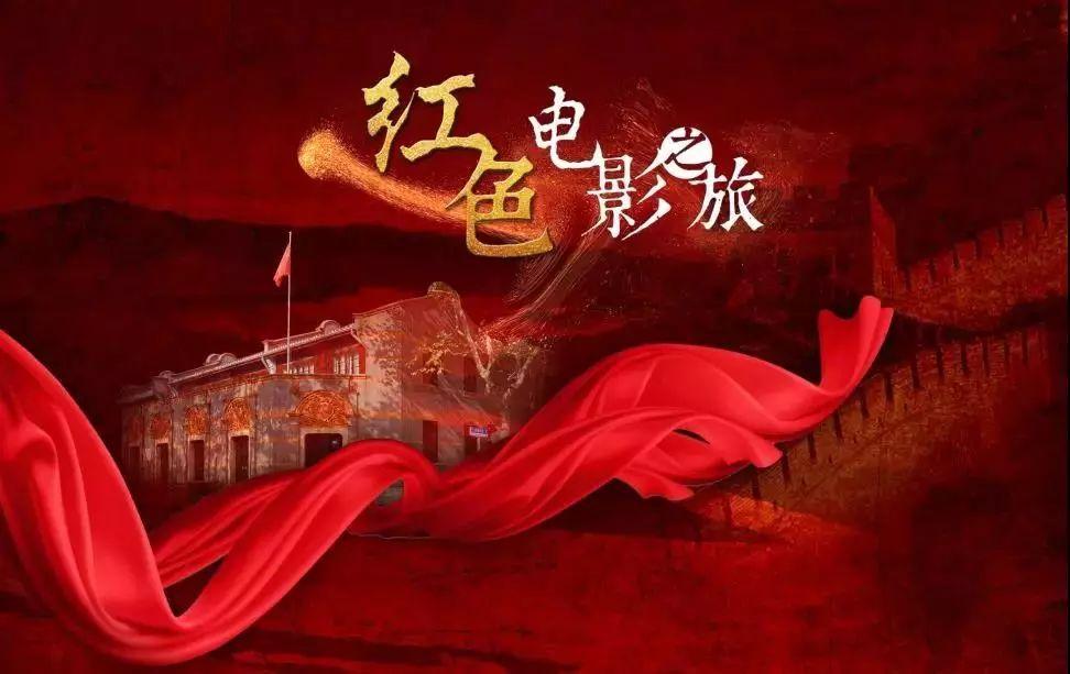 红色革命电影_红色电影之旅 纪念改革开放40周年