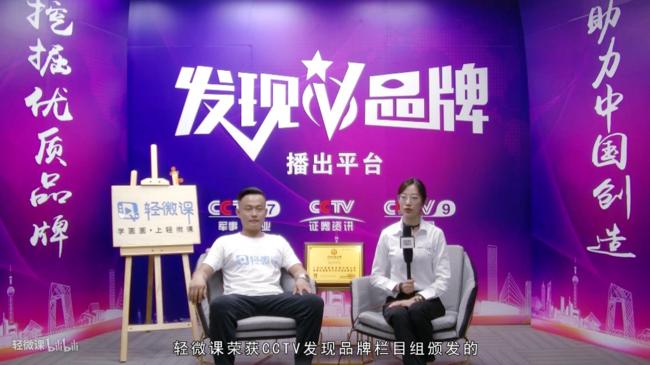 【资讯】轻微课魔鬼绘画特训班荣获CCTV优选品牌课程