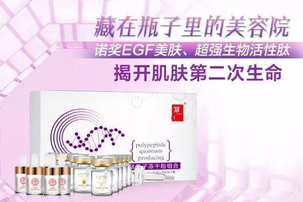 医美级护肤爆品,丽一汀冻干粉为何能在EGF冻干粉市场脱颖而出