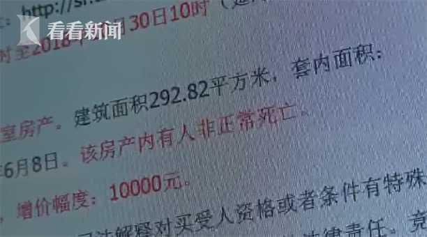 """业主自缢身亡 300平方豪宅变""""凶宅""""降160万拍卖"""