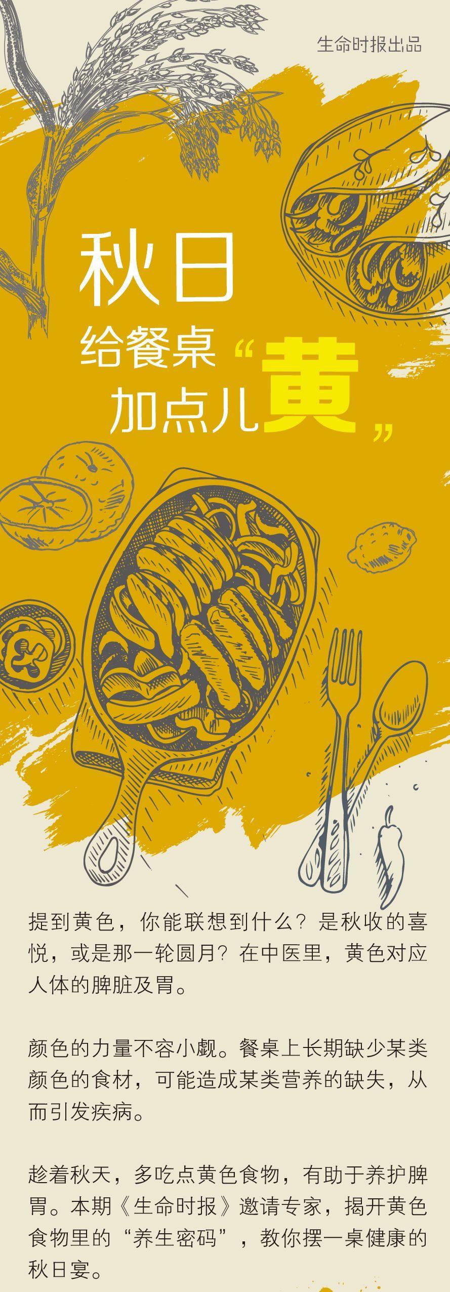 """秋日,给餐桌加点""""颜色""""!6种黄色食物让你营养大丰收"""