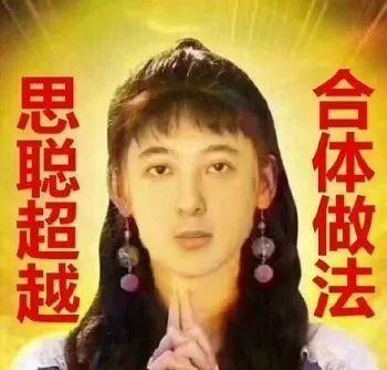 网友制作的王思聪,杨超越表情包图片