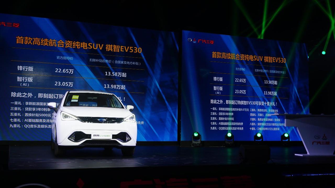 补贴后13.58万元起售 广汽三菱祺智EV正式上市