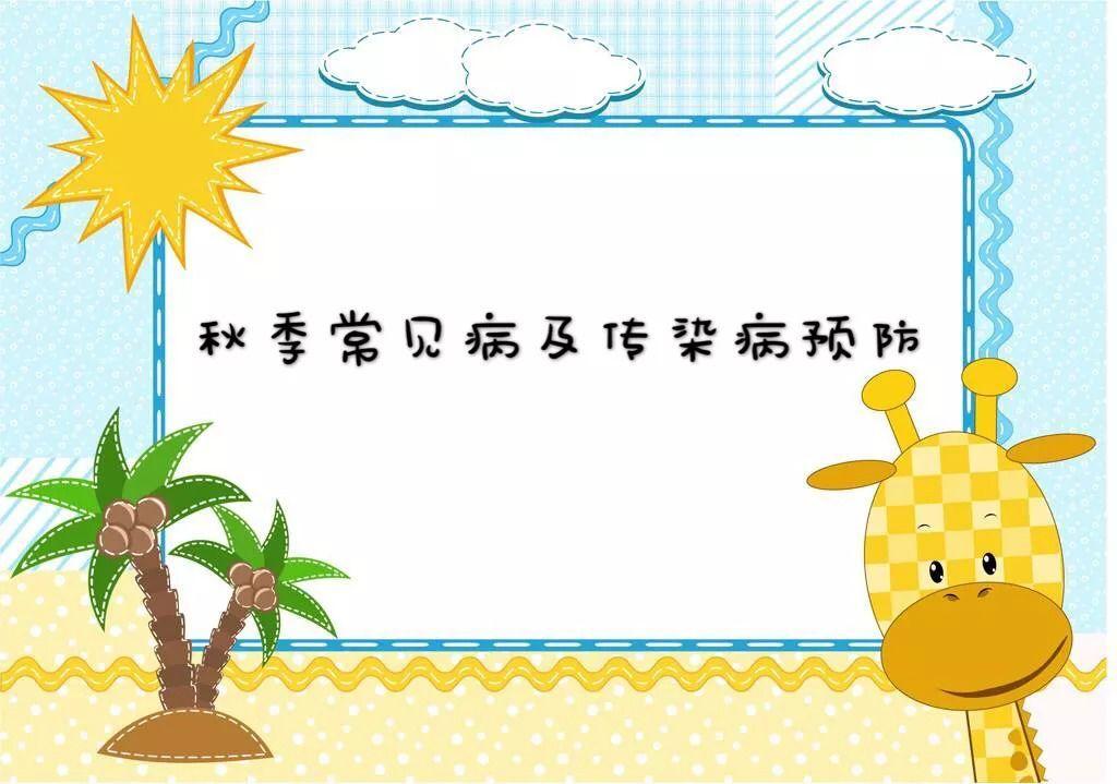 【健康安全】幼儿园秋季卫生保健知识