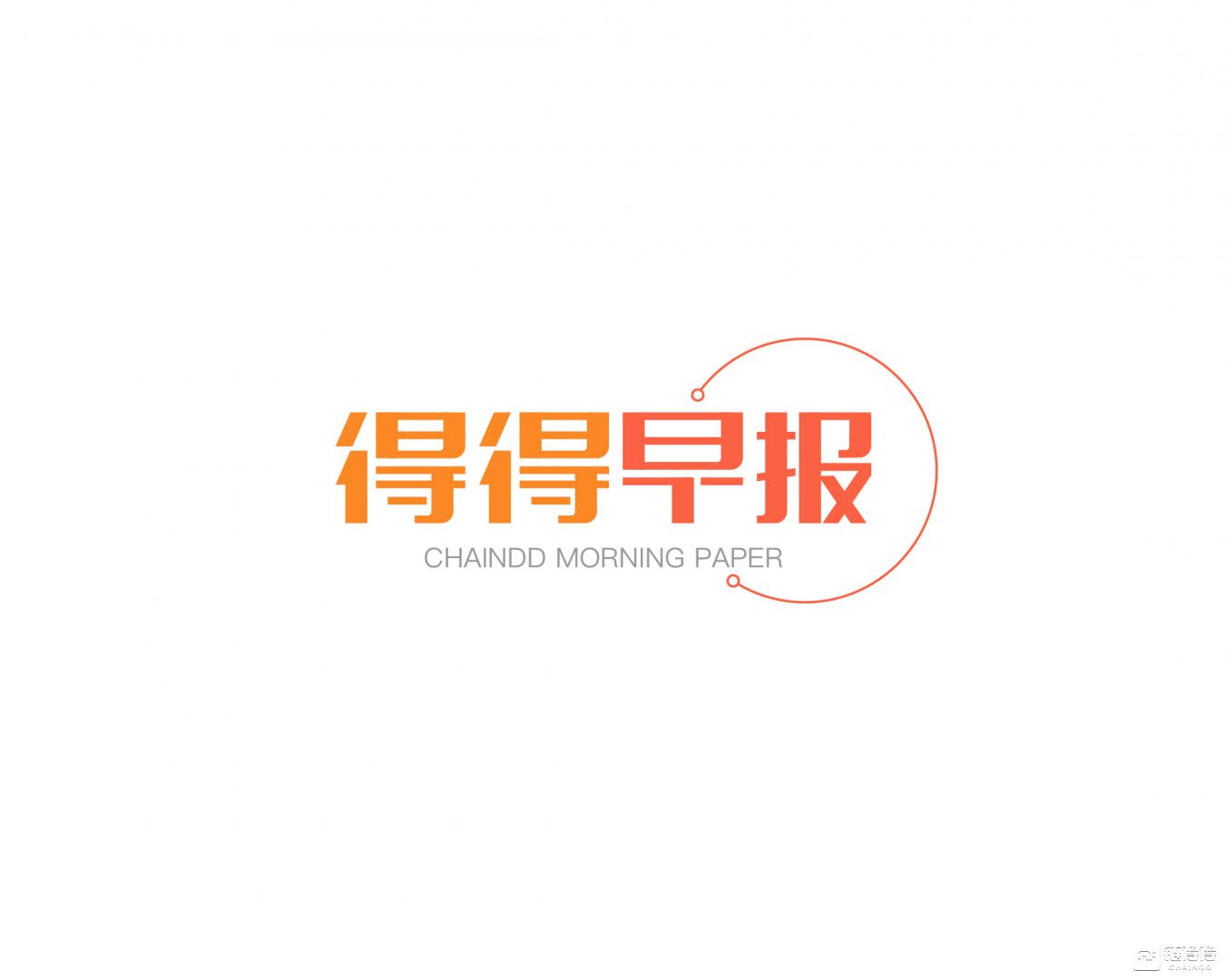 【链得得早报】前特朗普经济顾问加盟区块链初创;中国央行行长G20会议讨论加密资产风险