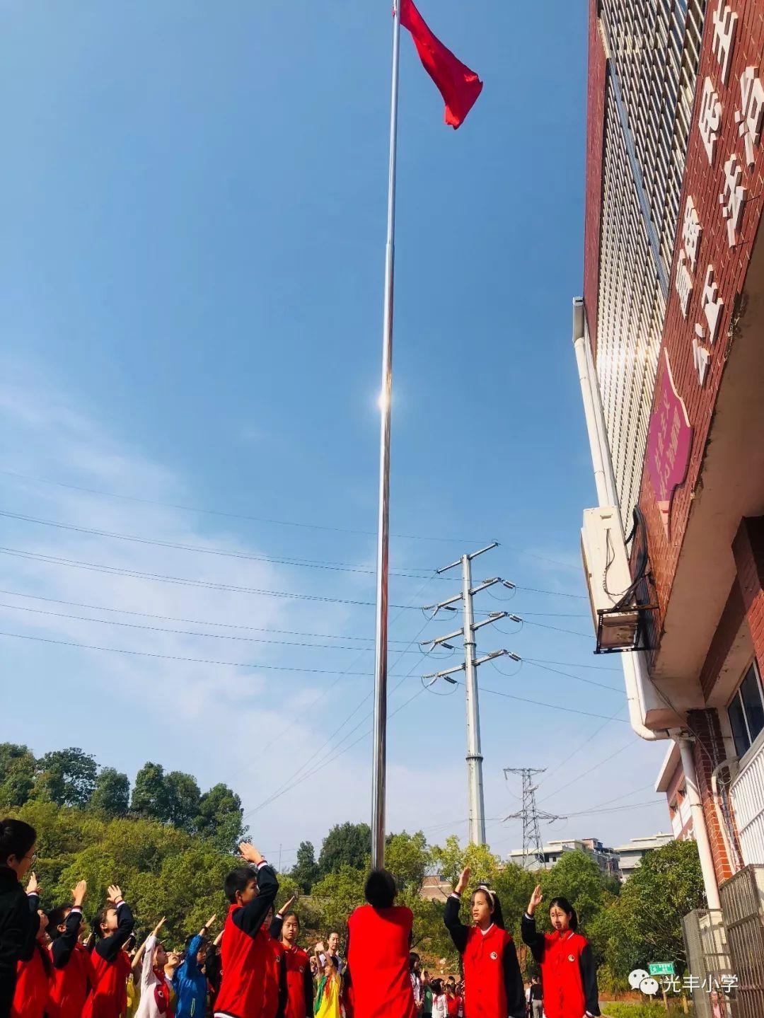 争做新时代好队员,集结在星星火炬旗帜下 光丰小学庆祝69周年建队日活动