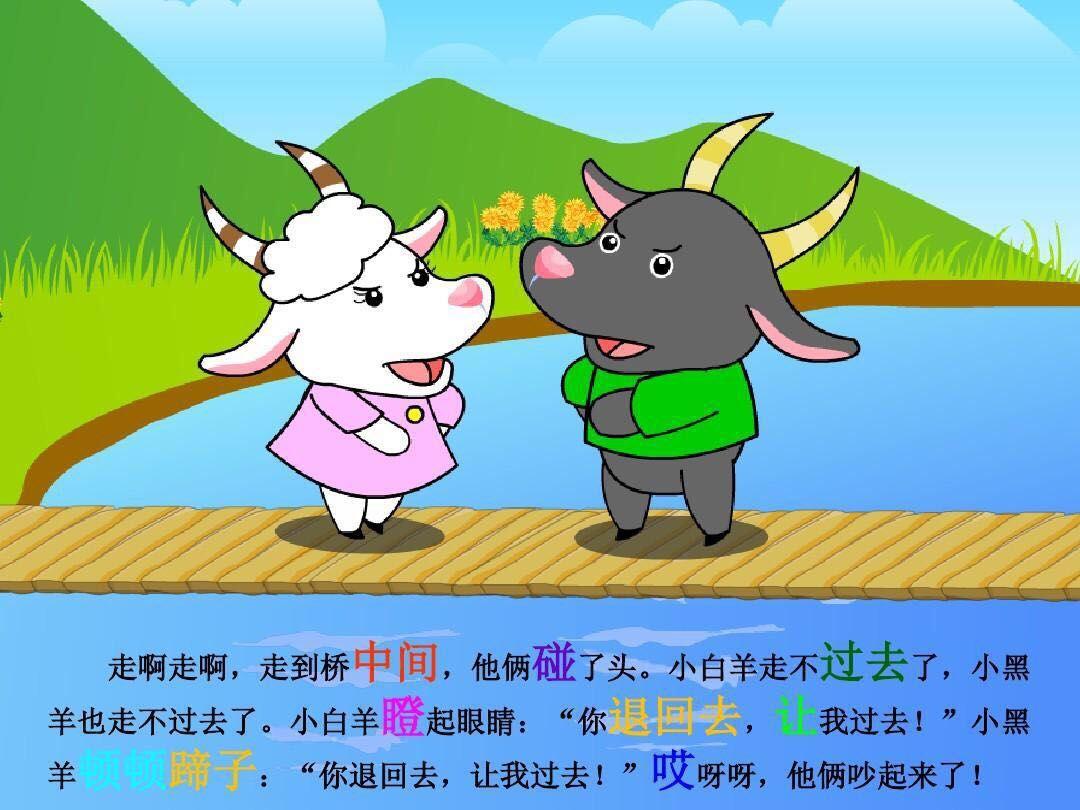 两只小羊过桥儿童画