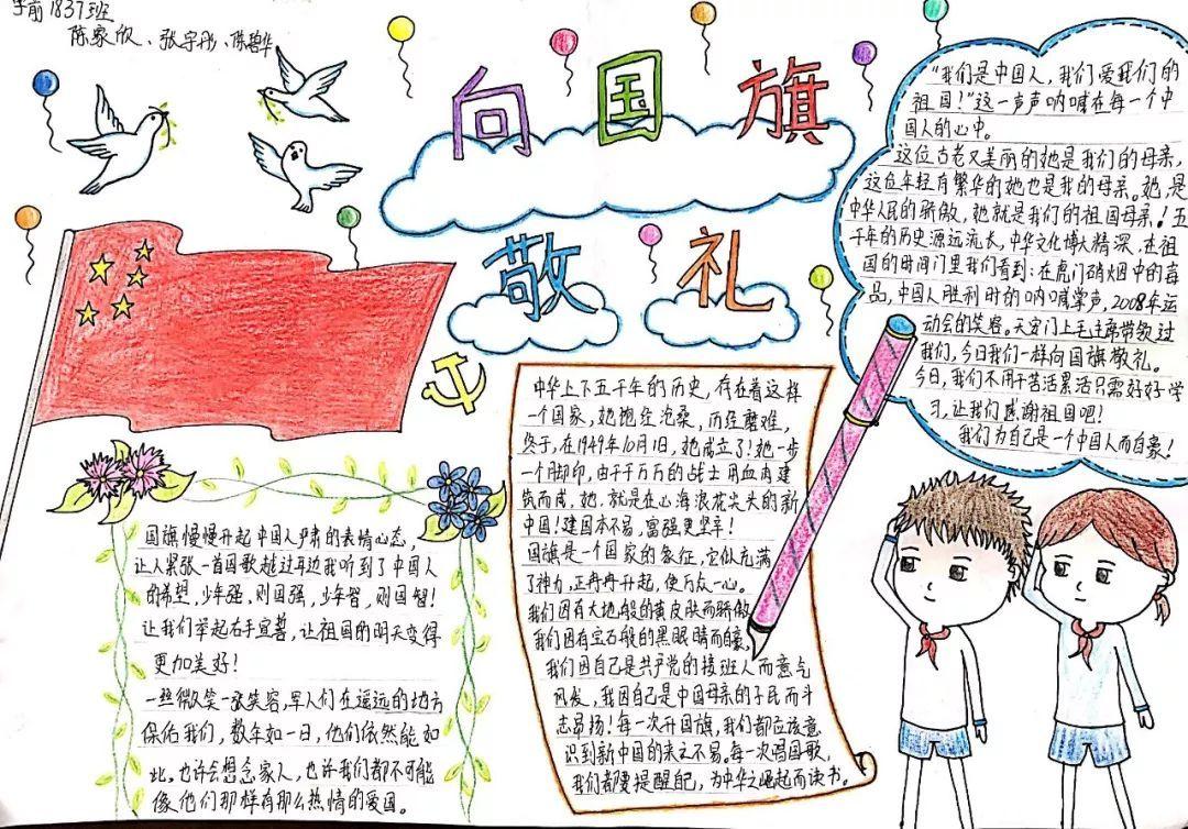 """【获奖名单】""""我的中国梦,向国旗敬礼""""主题手抄报优秀作品展   获奖"""