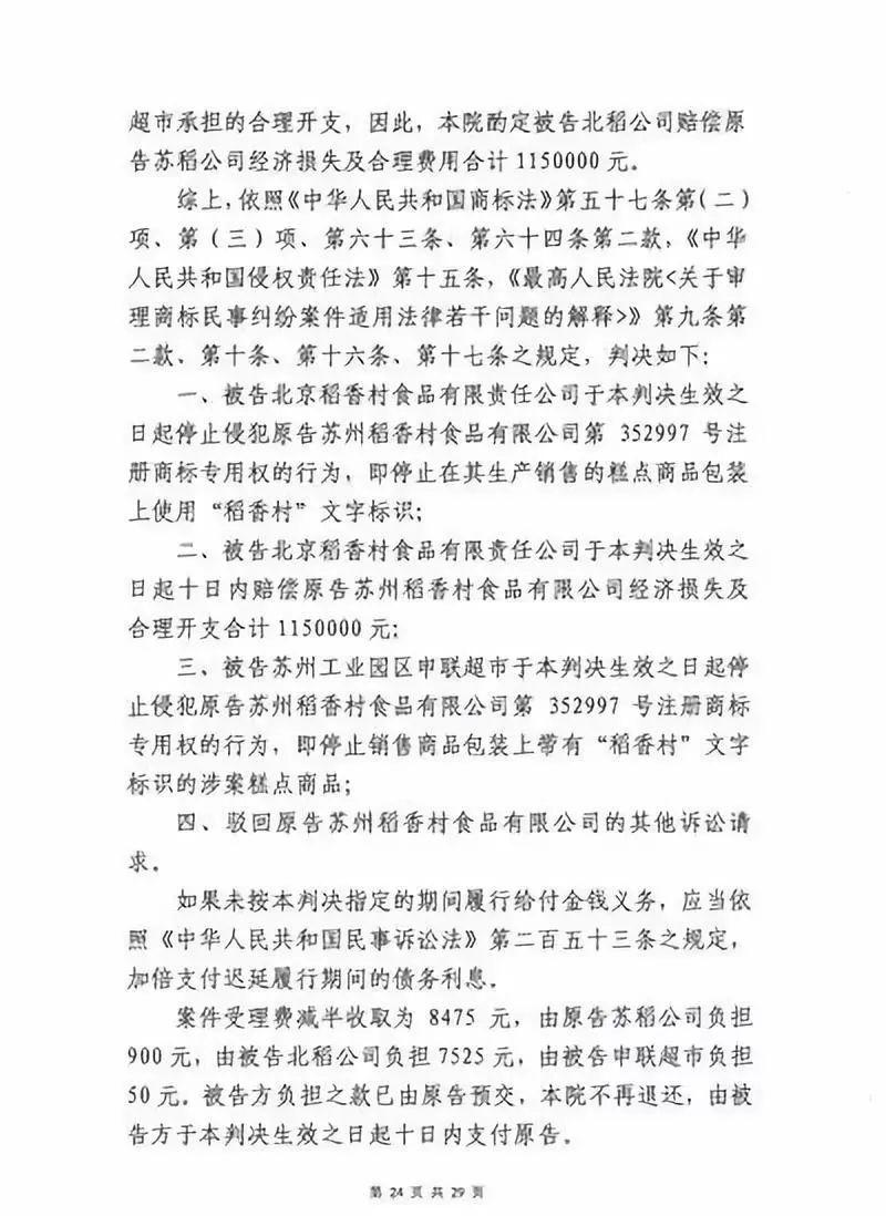"""""""稻香村""""商标之战惊人反转:饼有南北,京苏两地法院也有""""不同判决"""""""