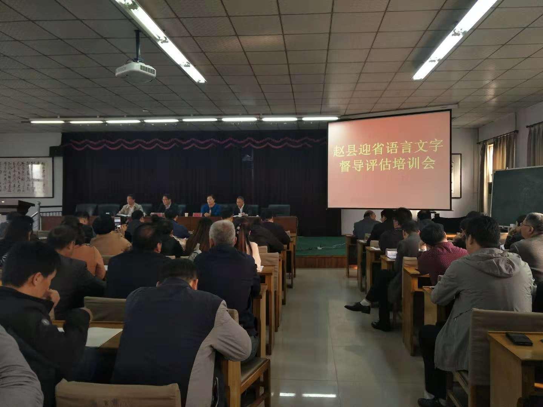 赵县迎省语言文字督导评估培训
