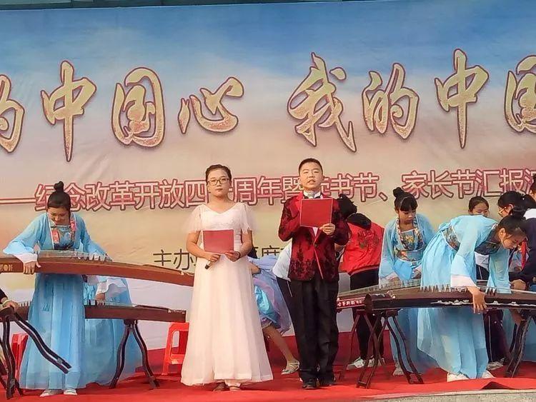 """西关中学:""""我的中国心,我的中国梦""""读书节暨家长节真精彩!"""