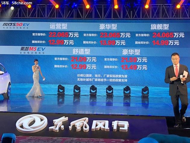 新京一S50EV上市后补贴12.99-14.99万