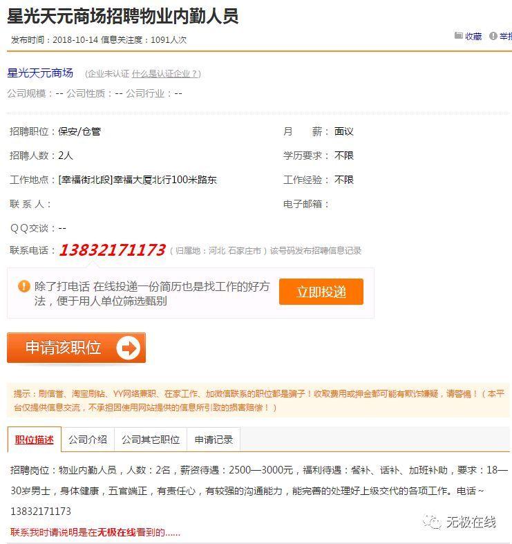 『招工房产』无极县10月14号推荐更新,免费发布查询。