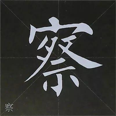 柳公权楷书基本笔画写法图解
