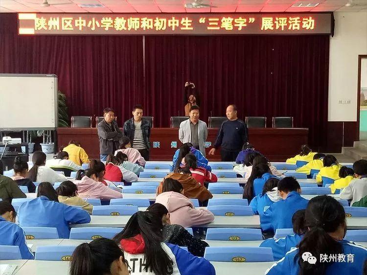 """陕州区举行中小学教师和初中学生""""三笔字""""展示评比活动"""