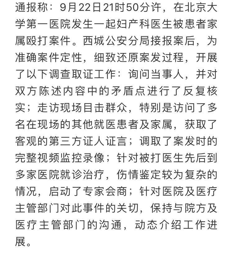 北大医院医生被打,全网关注!警方:丈夫被刑拘,其女取保候审