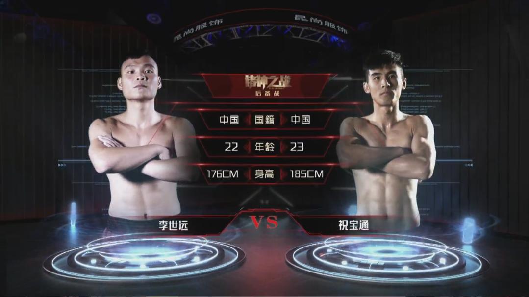 2018年10月14日昆仑决77 祝宝通vs李世远 [视频]