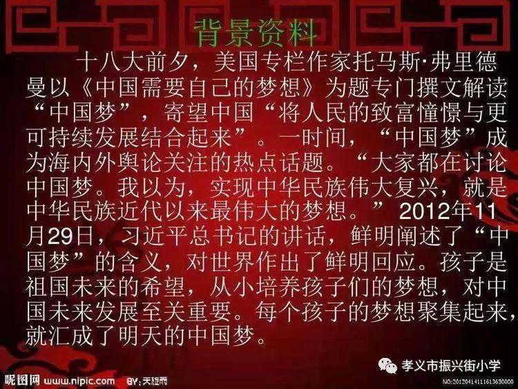 """中国梦——六年级""""争做新时代好队员 集结在星星火炬旗帜下""""主题活动"""