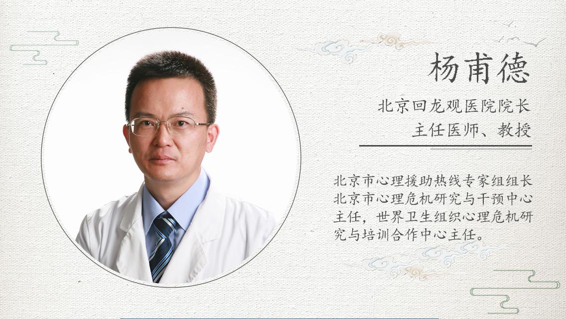 搜狐名医 | 杨甫德:男生比女生更易焦虑抑郁,教你10点方法保护心理健康