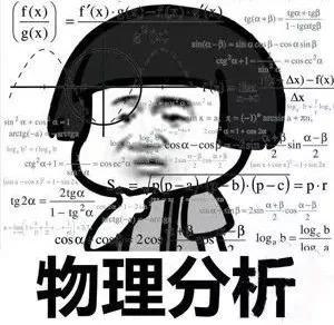 物理专业图片