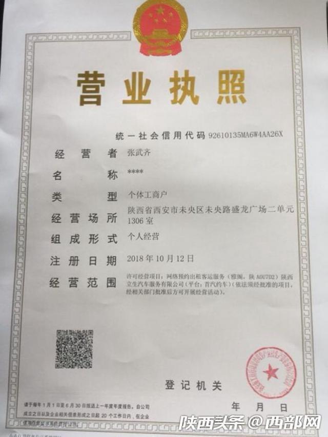 网约车服务中心:西安发布首体育约车个体营业执照张网与试卷a体育高中图片