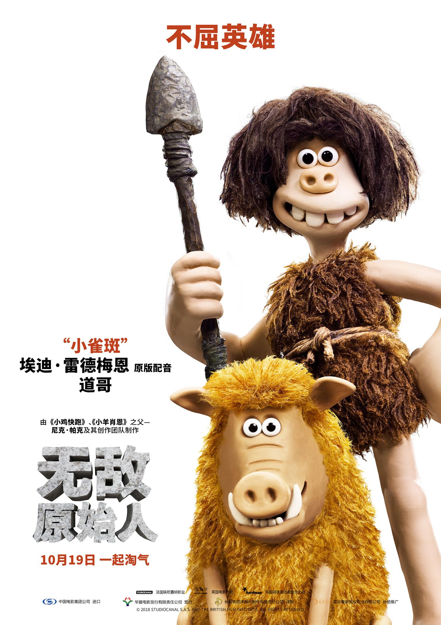 歐美大咖齊聚《無敵原始人》10.19共同演繹史詩級動畫電影