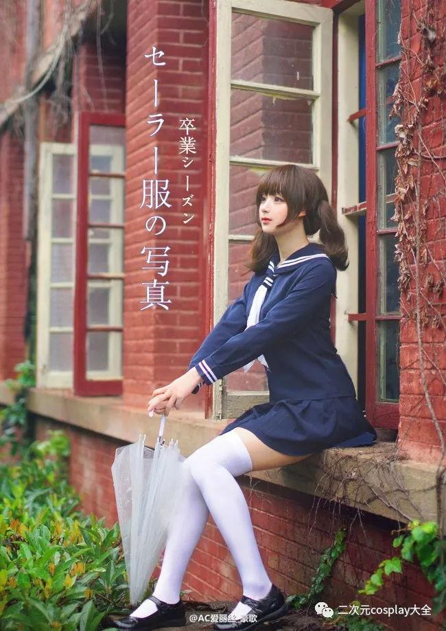 《毕业水手服》南宫晓姬cos,宁静自然,清纯可爱的小学妹!