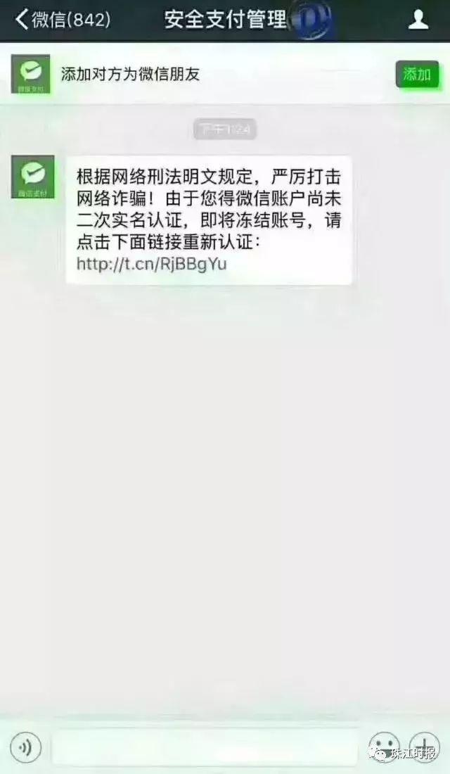 微信将被停用?收到这条短信注意,有人因此收到22条扣款信息
